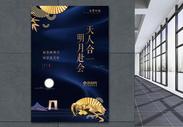 房地产新中式蓝金色楼盘海报图片
