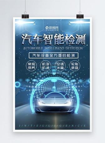 汽车智能检测海报