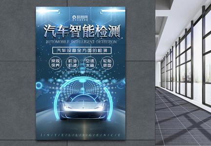汽车智能检测海报图片