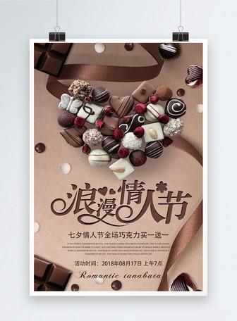 浪漫情人节七夕海报