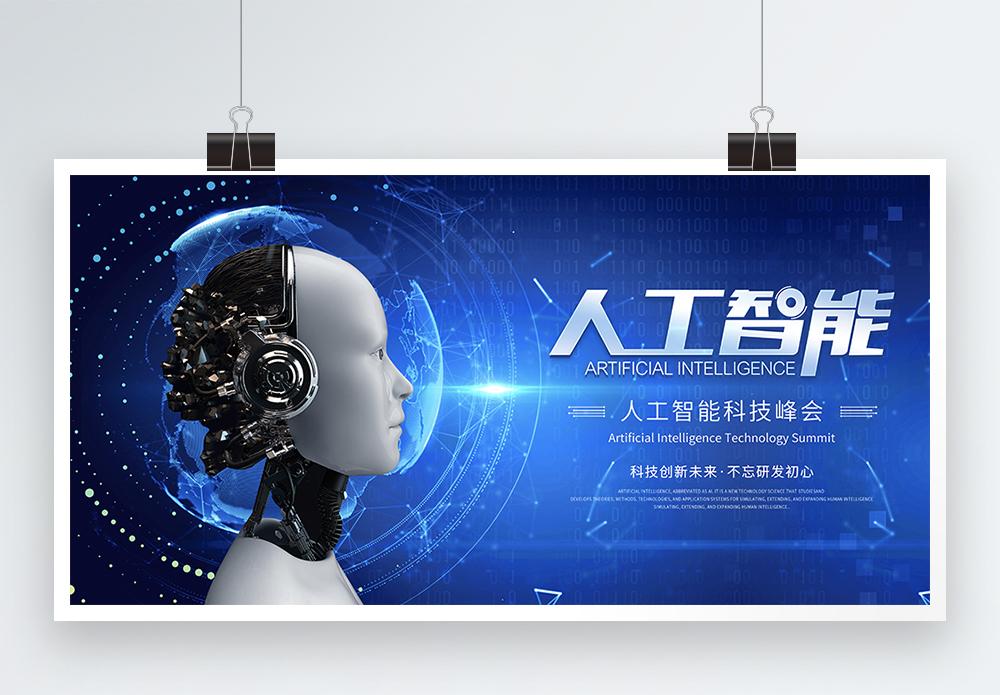 人工智能互联网科技博览会展板背景图片