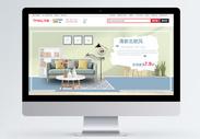 北欧风家具促销淘宝banner图片