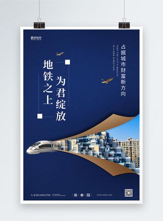 蓝色大气临地铁房地产海报
