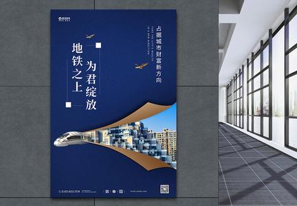 蓝色大气临地铁房地产海报图片