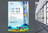 中式房地产别墅海报图片