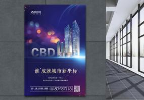 大气商务CBD海报图片