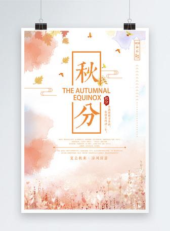 秋季秋分24节气海报