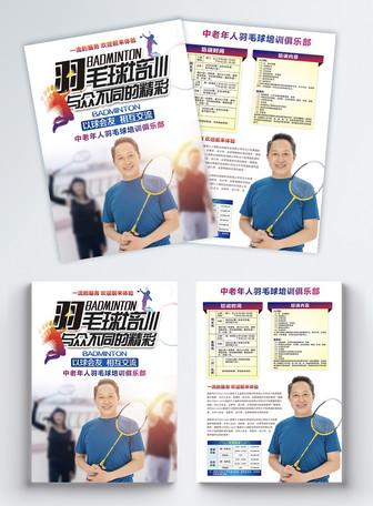 中老年人羽毛球培训招生宣传单