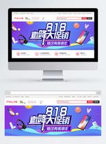 818炫酷数码产品促销淘宝banner图片