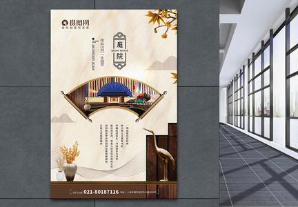 新中式高端别墅海报图片