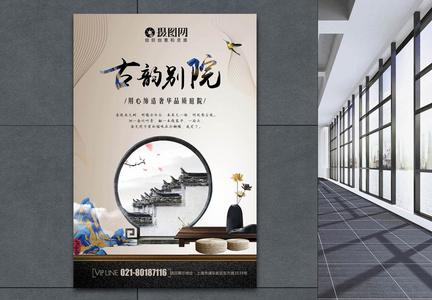 新中式古韵庭院海报图片