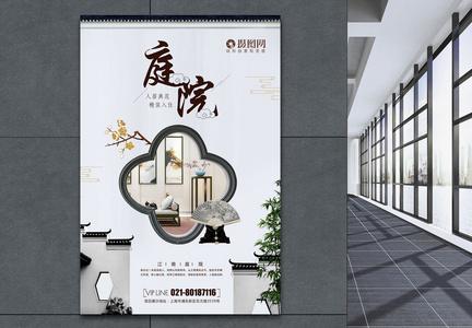 新中式庭院海报图片