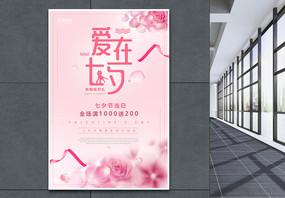 浪漫爱在七夕海报图片