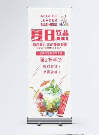 夏季饮品促销x展架