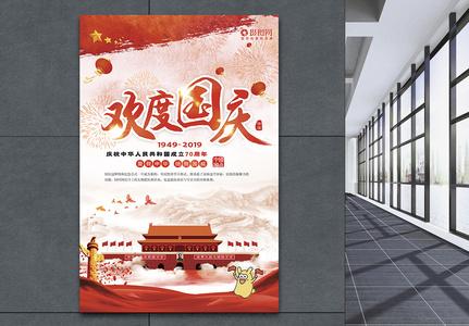 欢度国庆节海报图片