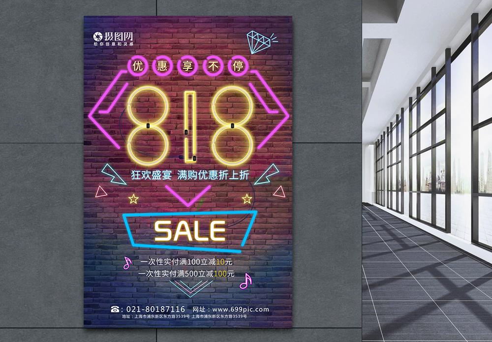 818狂欢促销海报图片