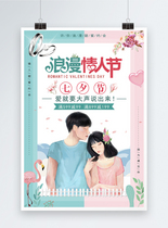 浪漫情人节首饰促销海报图片