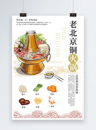 老北京铜火锅美食海报