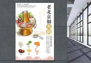老北京铜火锅美食海报图片
