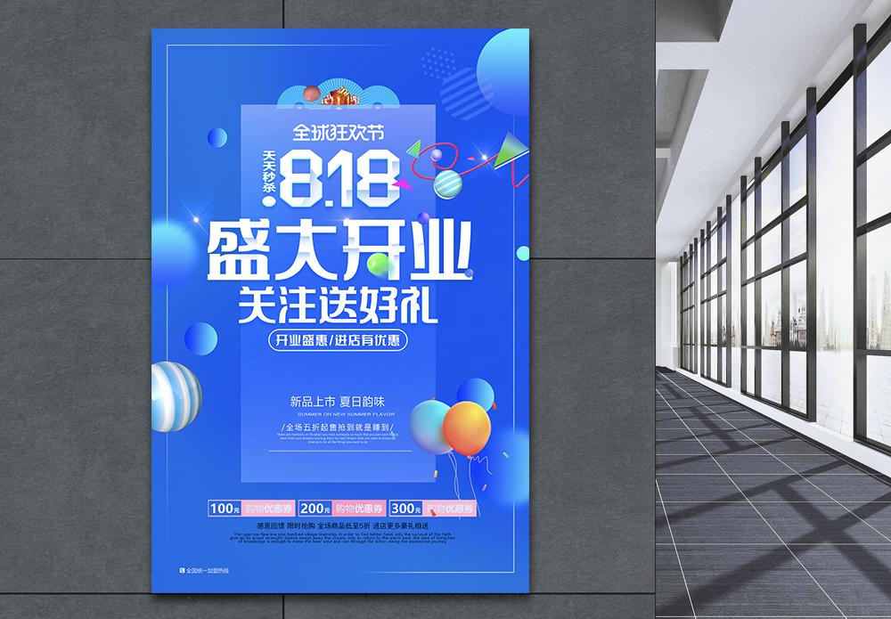 818盛大开业促销海报图片