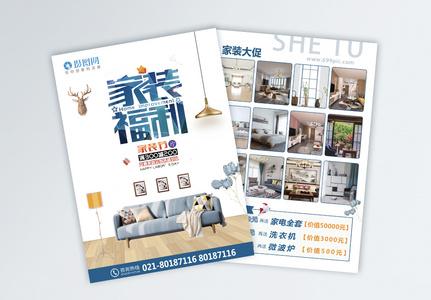 家装福利促销宣传单图片