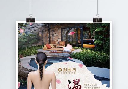 温泉养生海报图片