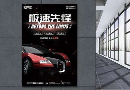 极速先锋汽车宣传海报图片