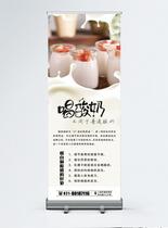 酸奶促销x展架图片