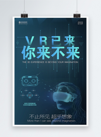 VR科技海报