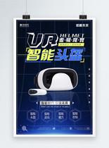 VR虚拟现实智能时代引领未来科技海报图片