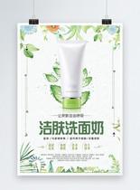 洗面奶清洁护肤海报图片