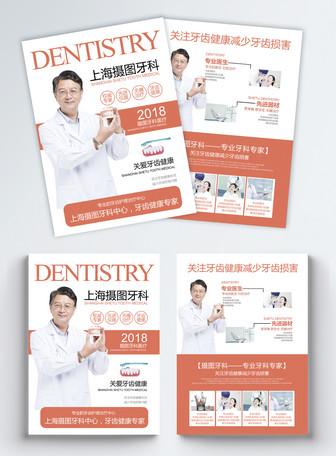 牙科医疗宣传单