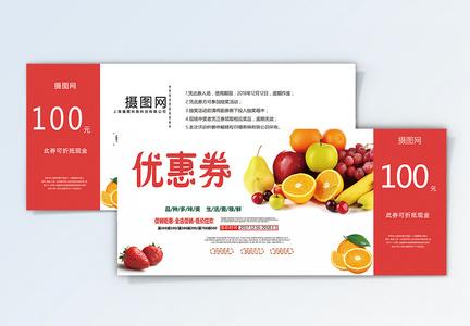 小清新水果店优惠券图片