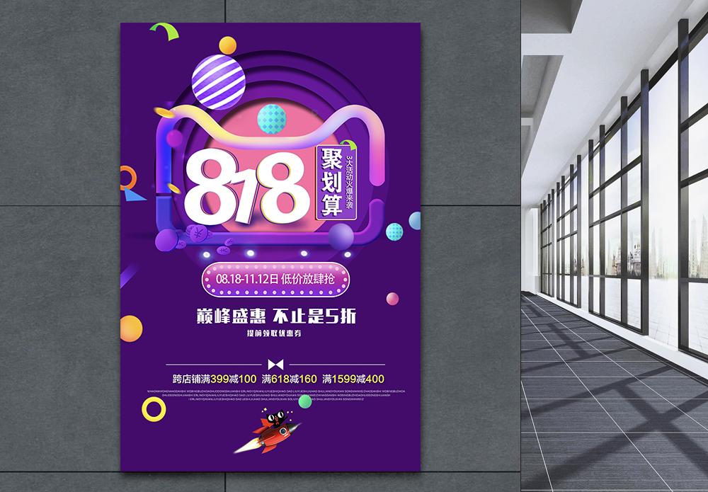 818狂欢购促销海报图片