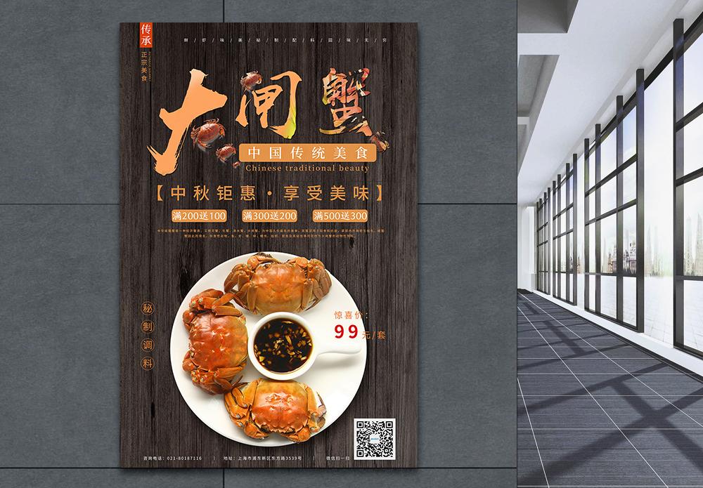 大闸蟹美食促销海报图片