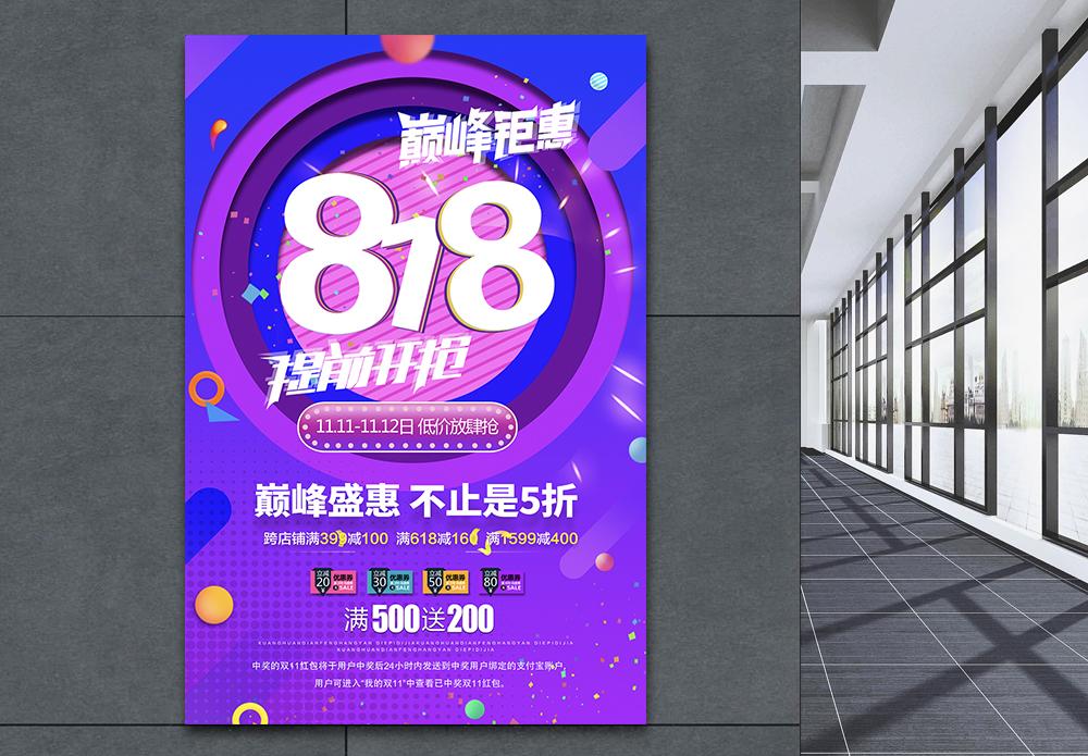 818巅峰钜惠促销海报图片