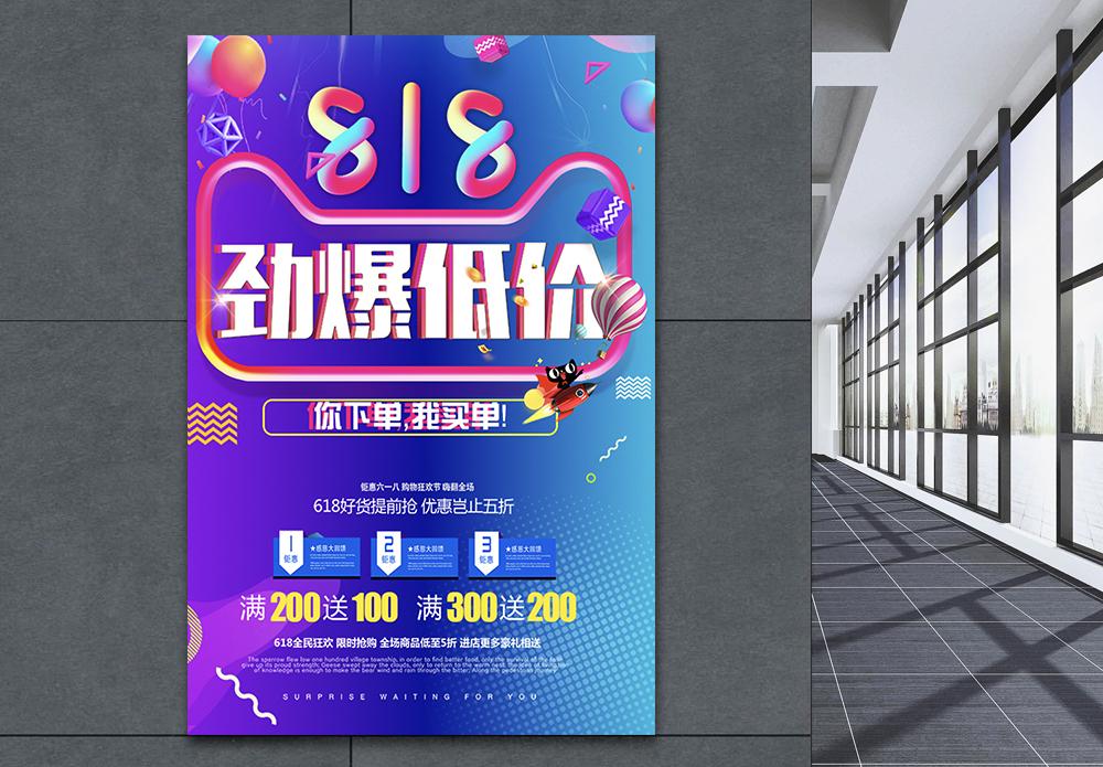 818劲爆低价促销海报图片