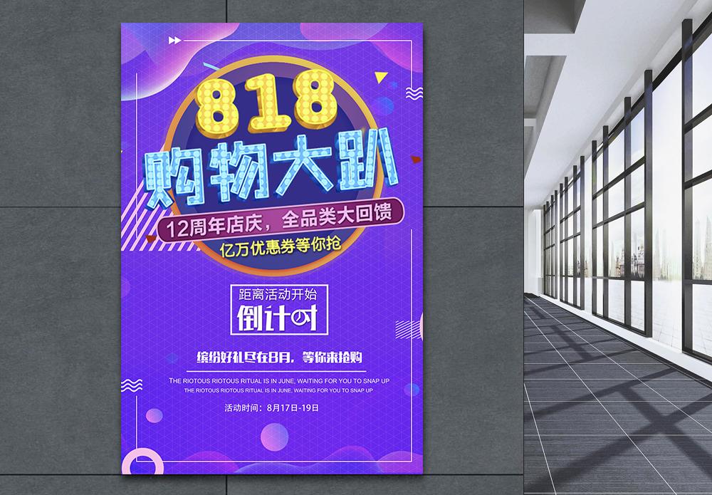 818购物大趴促销海报图片