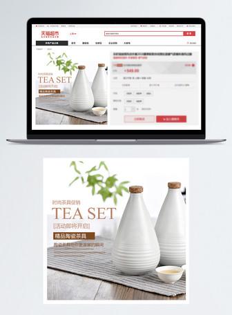 陶瓷茶具主图