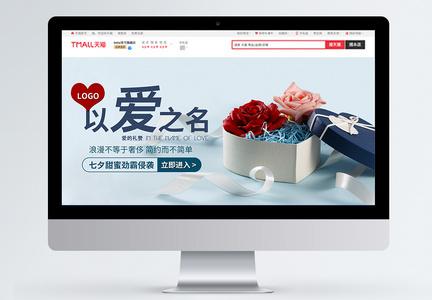 七夕以爱之名礼品淘宝banner图片
