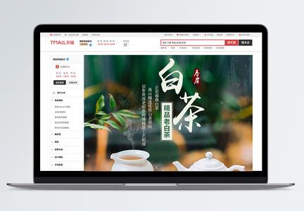 茶叶白茶详情页电商淘宝PSD模板图片