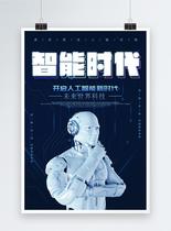 蓝色智能时代科技海报图片