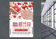 国际慈善日公益海报图片