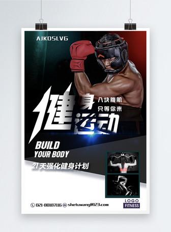 拳击运动健身海报