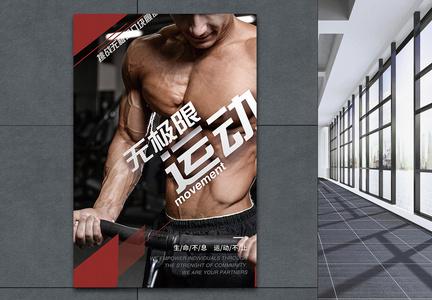 运动无限极健身海报图片
