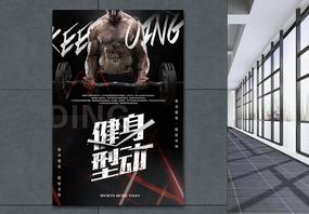 健身型动运动健身海报图片