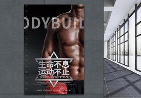 运动不止健身海报图片