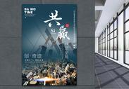 共赢未来企业文化海报图片