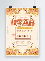 秋季新品促销海报图片