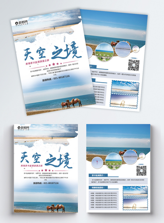 青海茶卡盐湖旅游宣传单